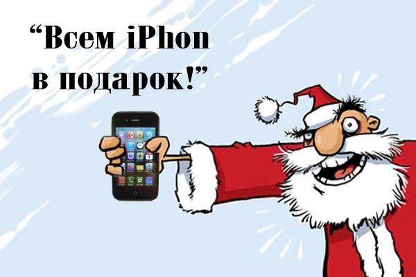iphone в подарок