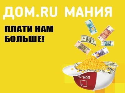 дом.ру поднимает цены