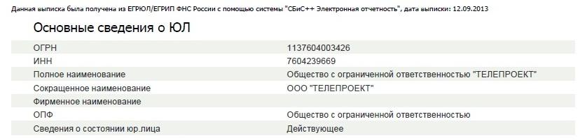 ООО телепроект рис. 4