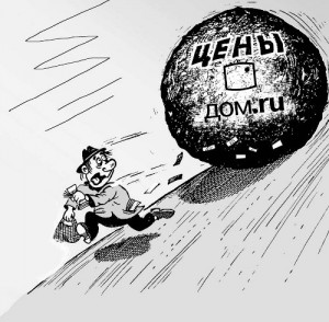 тарифы Дом Ру_2