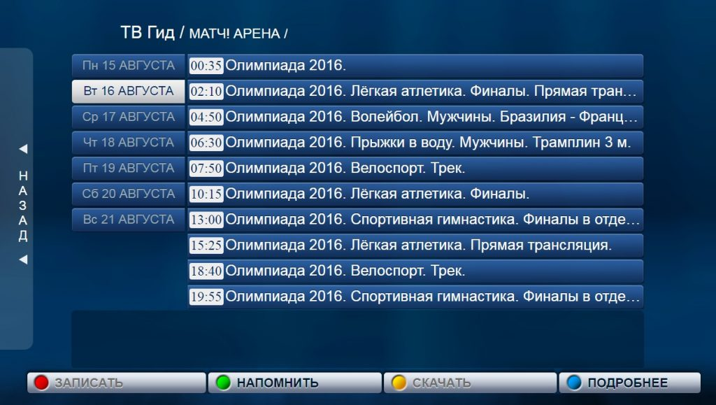 олимпиада программа